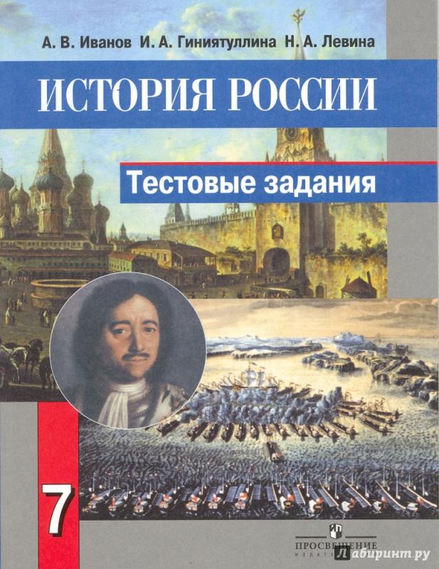 Задания 7 россии решебник тестовые по истории класса