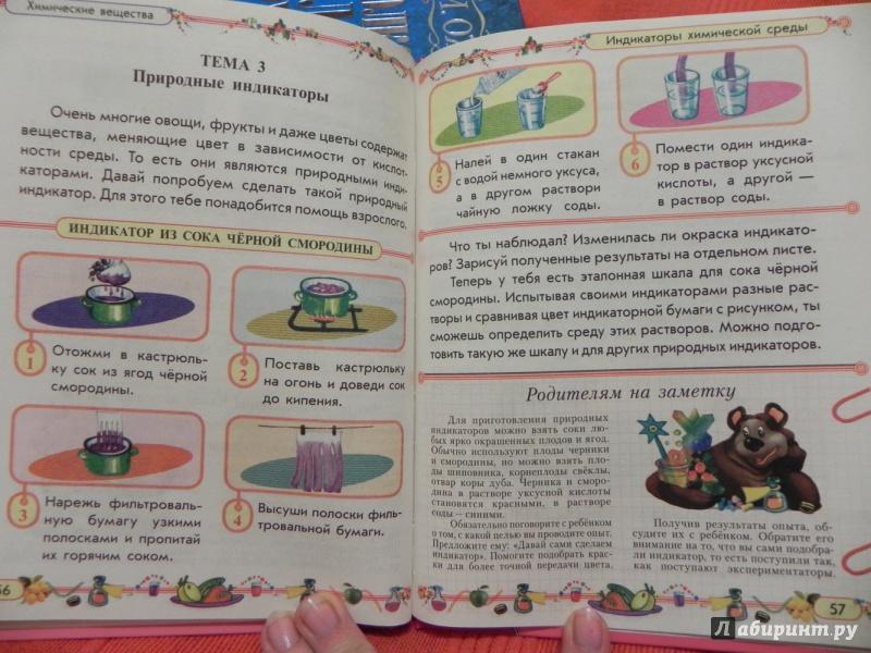 Детские энциклопедии Энциклопедии для детей Энциклопедии