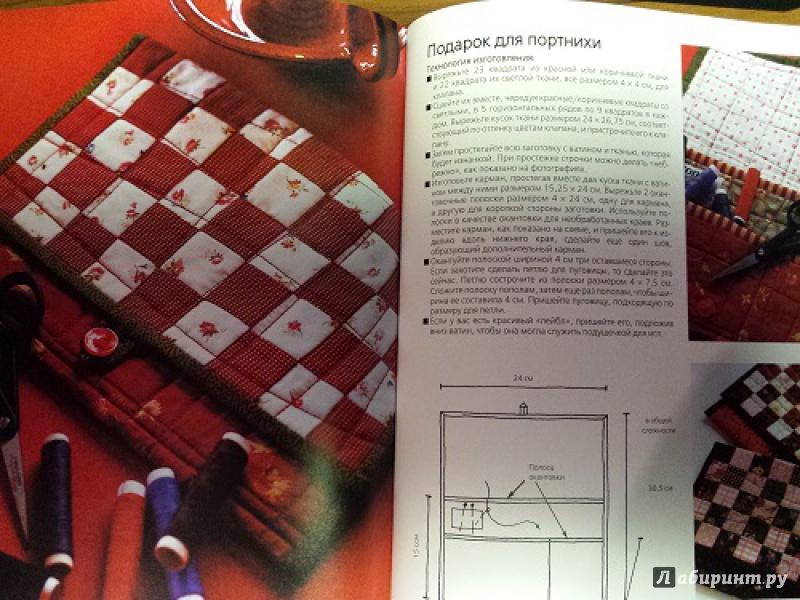 Иллюстрация 1 из 15 для Лоскутная мозаика - Максимова, Кузьмина | Лабиринт - книги. Источник: frida2014