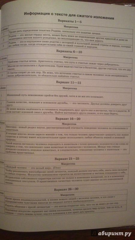 Русский язык 9 класс 1 вариант 2018 шолохов гиа