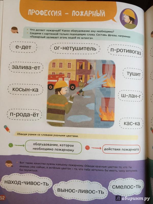 Иллюстрация 11 из 15 для Я читаю и узнаю про профессии. ФГОС ДО - Ирина Мальцева   Лабиринт - книги. Источник: Абра-кадабра
