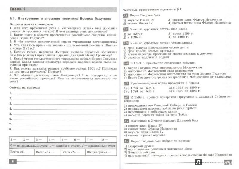 Гдз По Истории России 8 Класс Тестовые Задания К Главе 2