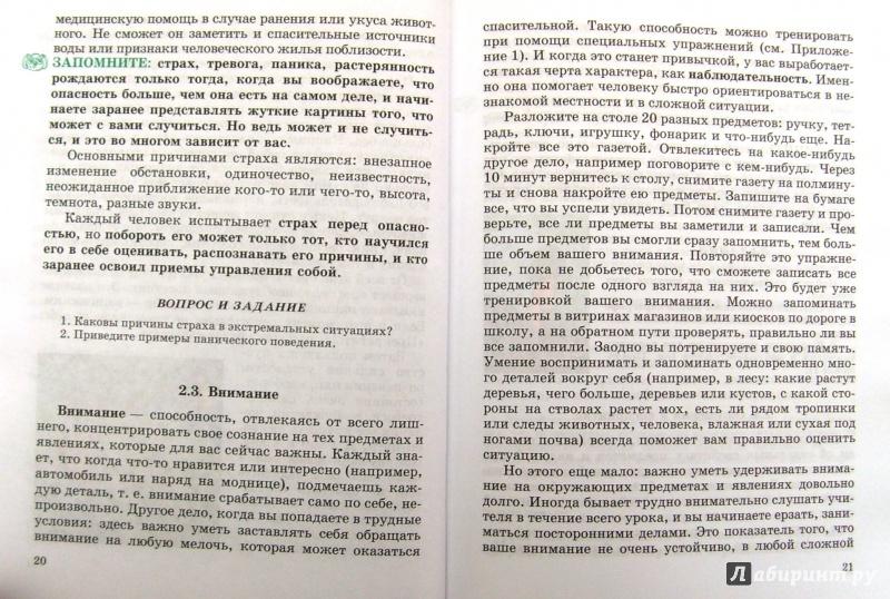 Обж 7 Класс Гдз Кузнецова
