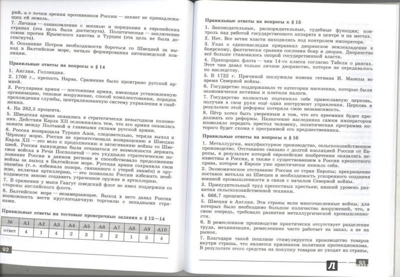 класс россии задания тестовые по гиниятуллина гдз 7 истории