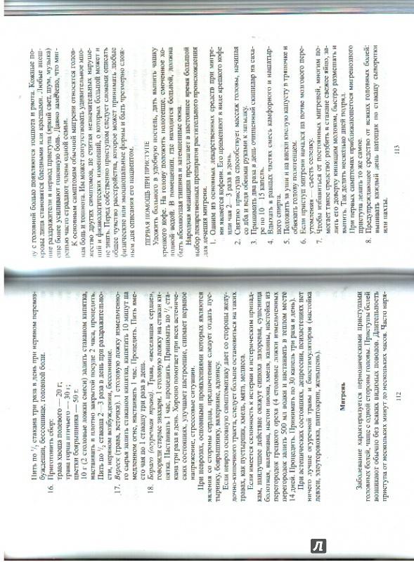 Иллюстрация 1 из 9 для Первая помощь в экстремальных ситуациях - Генрих Ужегов   Лабиринт - книги. Источник: Полина Орлова