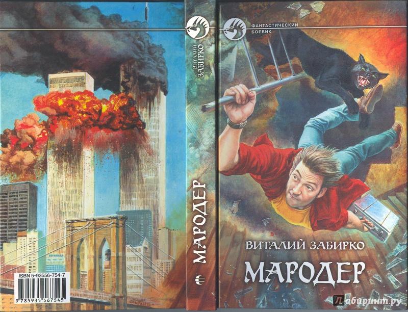 Иллюстрация 1 из 7 для Мародер: Фантастический роман - Виталий Забирко | Лабиринт - книги. Источник: Яровая Ирина