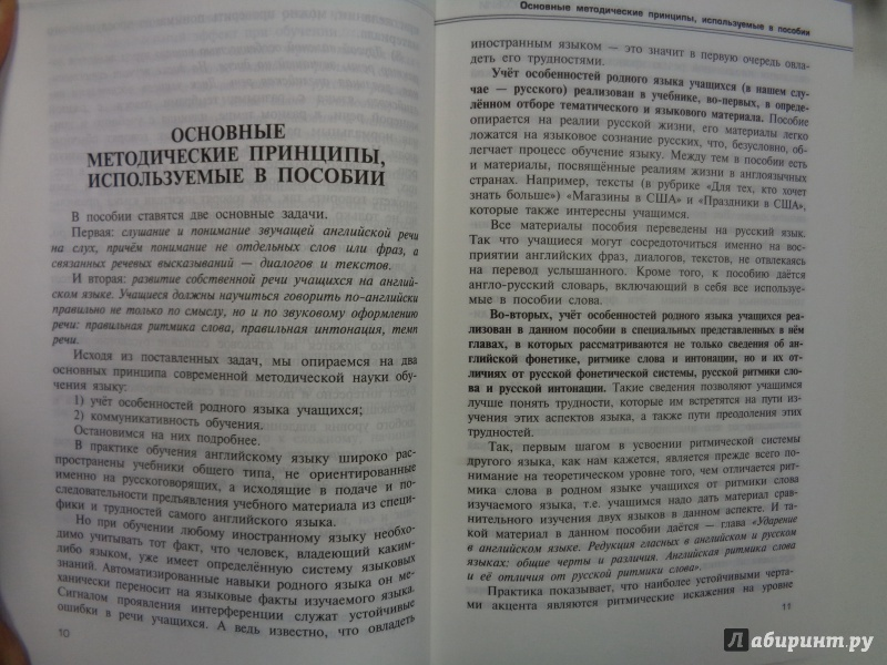 Иллюстрация 1 из 23 для Уникальный курс английской звучащей речи (+CD) - Наталья Караванова | Лабиринт - книги. Источник: Сокол-Ан