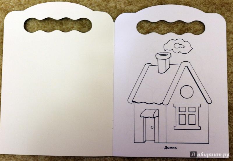 Иллюстрация 1 из 7 для Раскраски 2+. Для самых маленьких | Лабиринт - книги. Источник: Террил