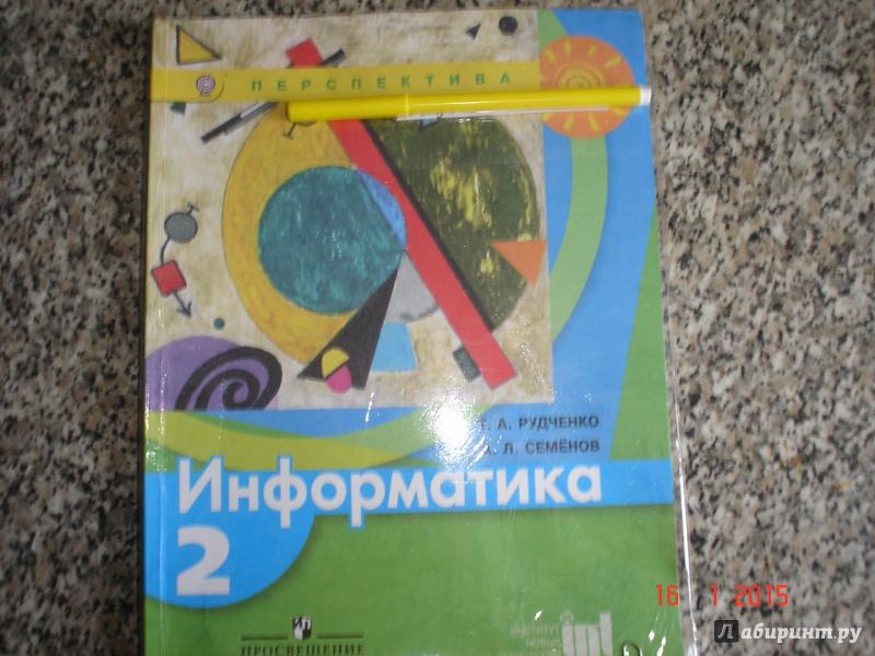 Информатика 2 класса рудченко семенова