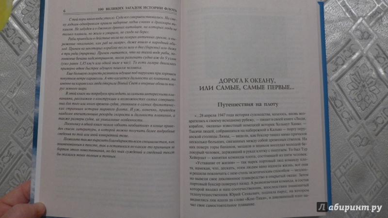 Иллюстрация 1 из 37 для 100 великих загадок истории флота - Станислав Зигуненко | Лабиринт - книги. Источник: Кондрашева  Анна