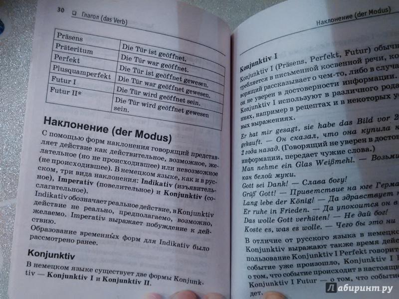 Иллюстрация 1 из 3 для Немецкий язык. Грамматика в кармане - Вера Соловьева | Лабиринт - книги. Источник: Юся31