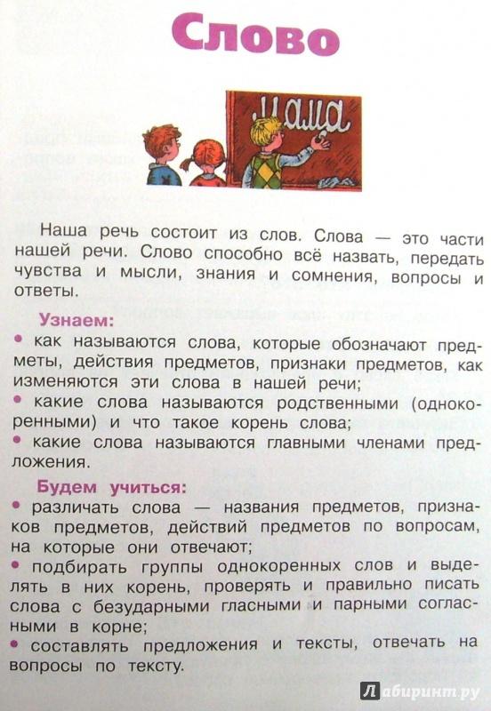 Гдз Русский Язык 2 Класс Зеленина Хохлова 2 Часть Ответы