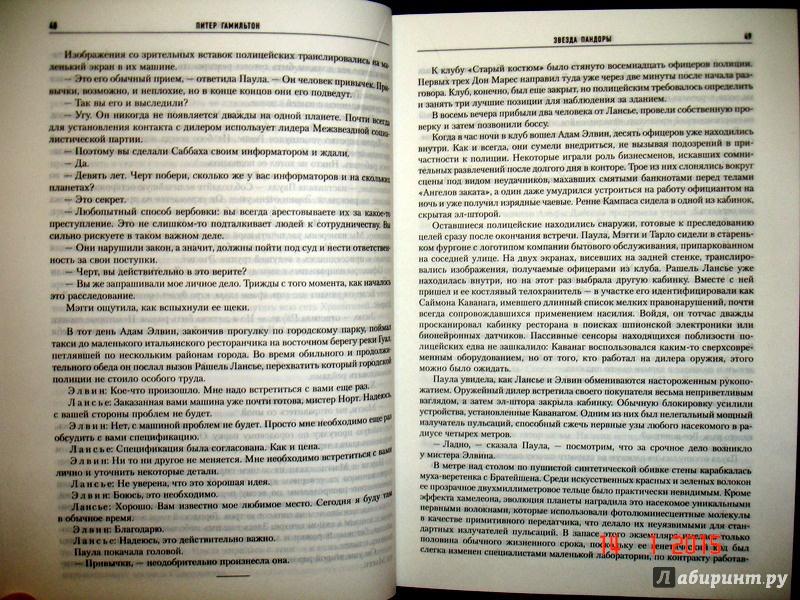питер гамильтон книги скачать торрент - фото 9