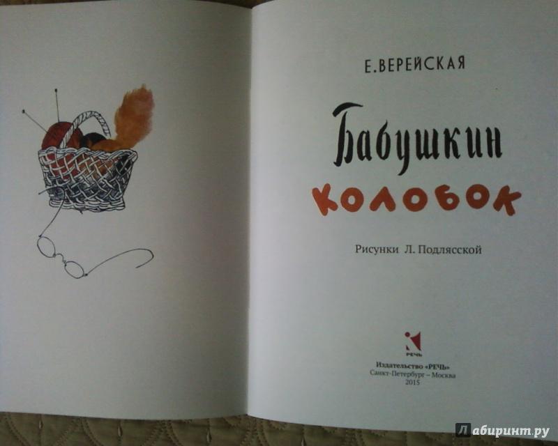 Иллюстрация 29 из 55 для Бабушкин колобок - Елена Верейская   Лабиринт - книги. Источник: Родионова  Надежда