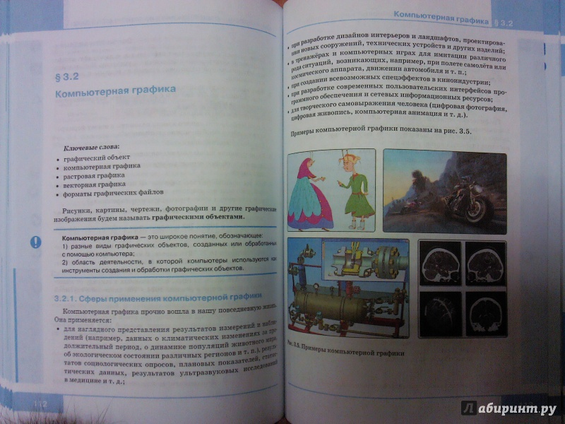 Информатика фгос год босова 6 учебника класс гдз босова 2019