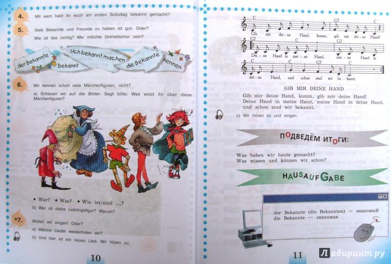 учебник немецкий язык 5 класс бим рыжова 1 часть учебник решебник