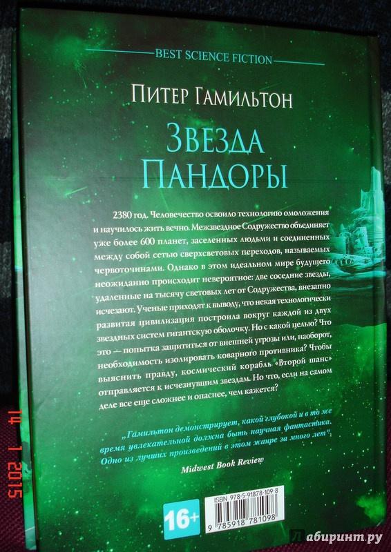 питер гамильтон книги скачать торрент - фото 10