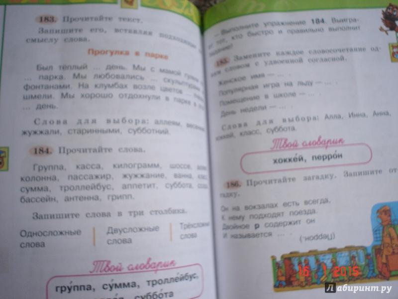 Климова часть по русскому гдз 2 бабушкина класс и языку 4