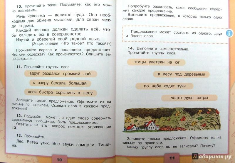 Зеленина 4 1 часть русскому по решебник класс