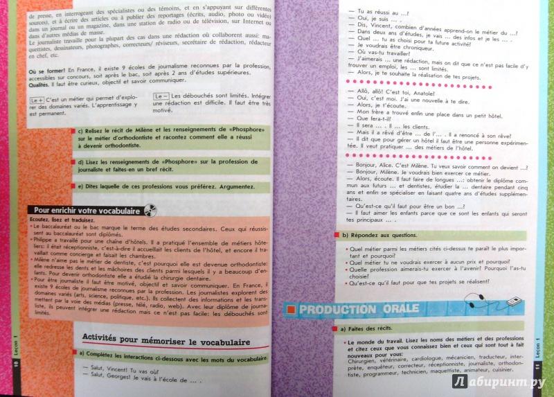 2 5 гдз французскому часть учебник класс кулигина по