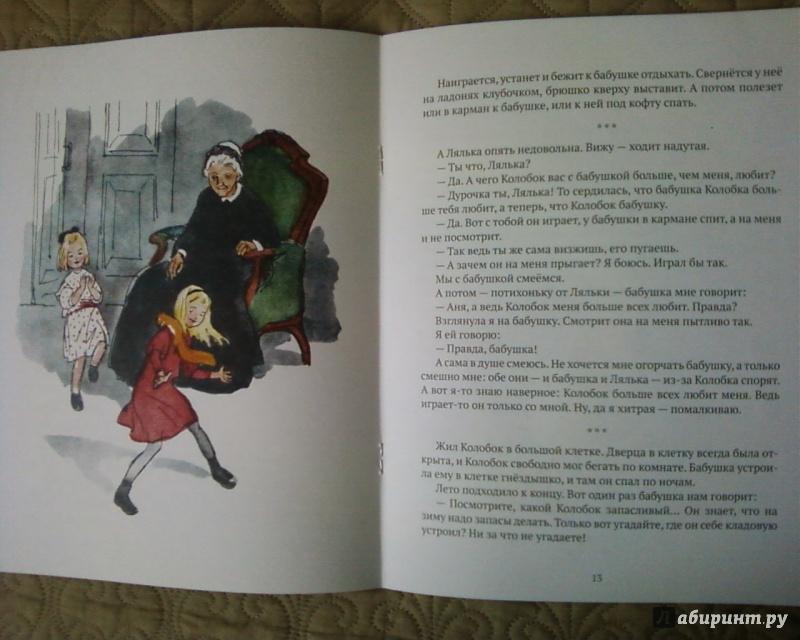 Иллюстрация 34 из 55 для Бабушкин колобок - Елена Верейская | Лабиринт - книги. Источник: Родионова  Надежда