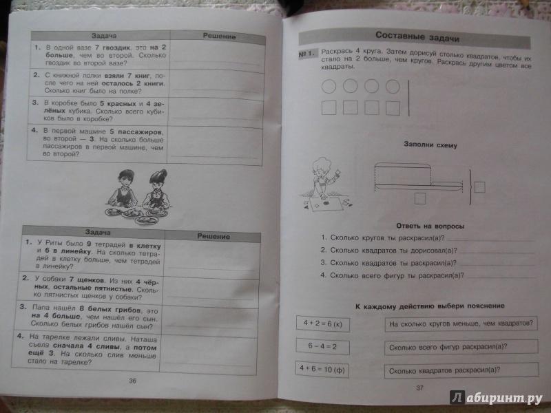 Гребнева класс репетитор гдз 4 по математике