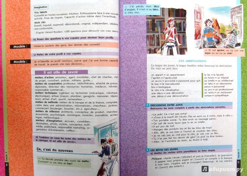 гдз по французскому языку 5 класс кулигина учебник без скачивания