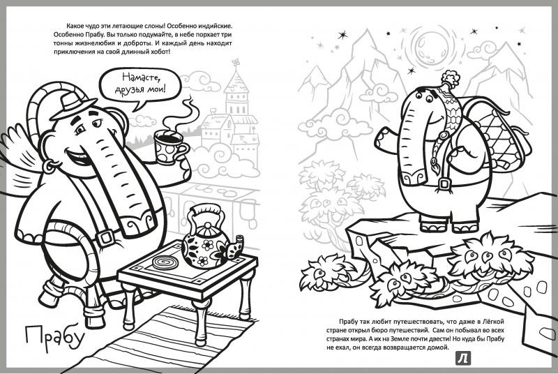 Иллюстрация 1 из 10 для Летающие звери. Прабу и друзья №1402 | Лабиринт - книги. Источник: Большакова  Мария Александровна