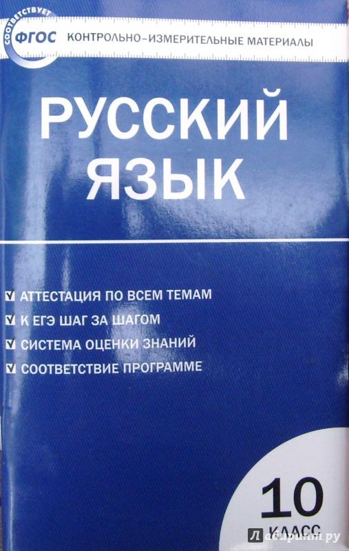 Русский Язык 6 Класс Контрольно-измерительные Материалы Фгос Гдз