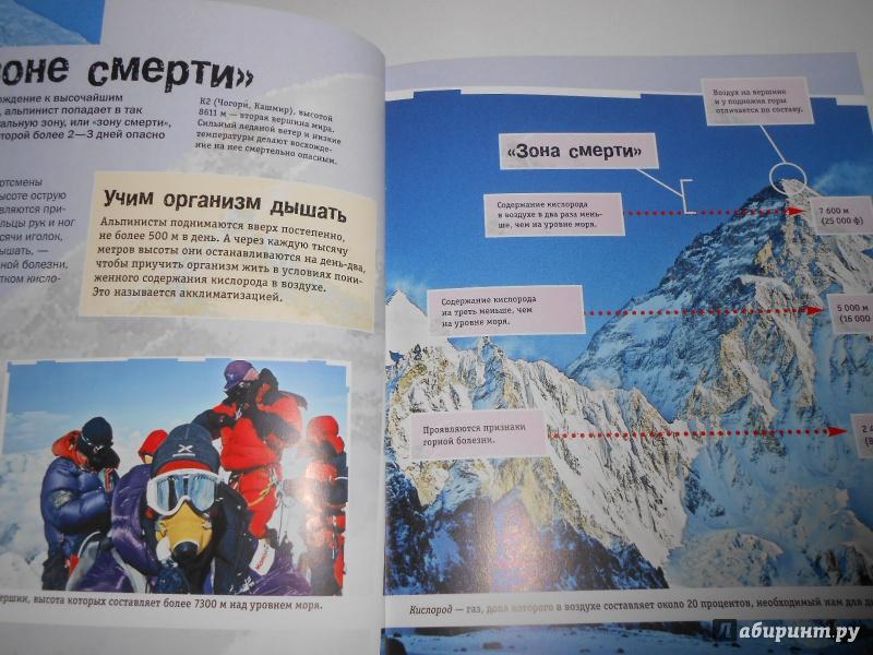 Иллюстрация 1 из 38 для Зона смерти. Как выжить на высоте 8000 метров? - Росс Пайпер | Лабиринт - книги. Источник: Леан