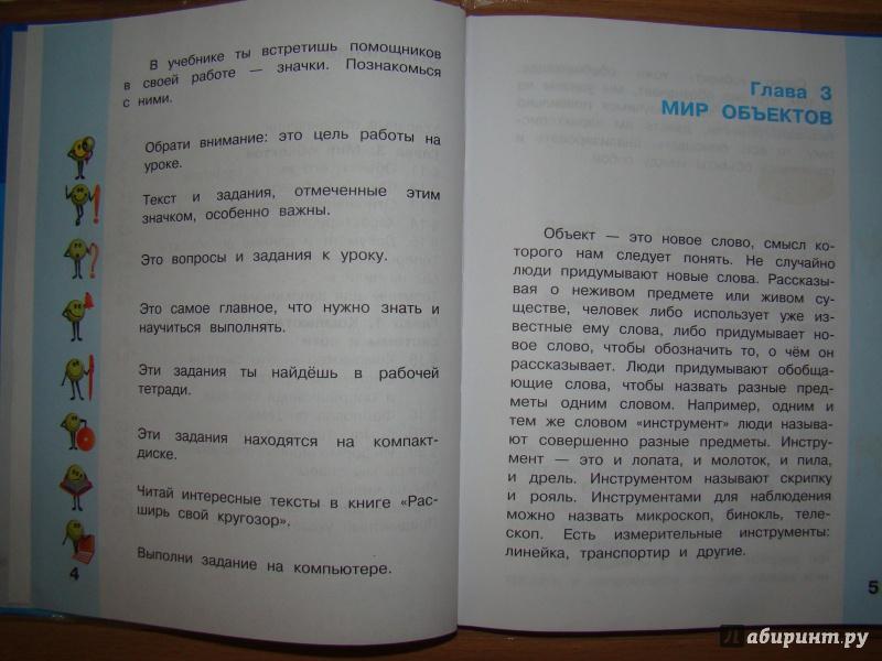 Иллюстрация 1 из 11 для Информатика. 3 класс. Учебник в 2-х частях. ФГОС - Матвеева, Челак, Конопатова | Лабиринт - книги. Источник: irina_kaliningrad