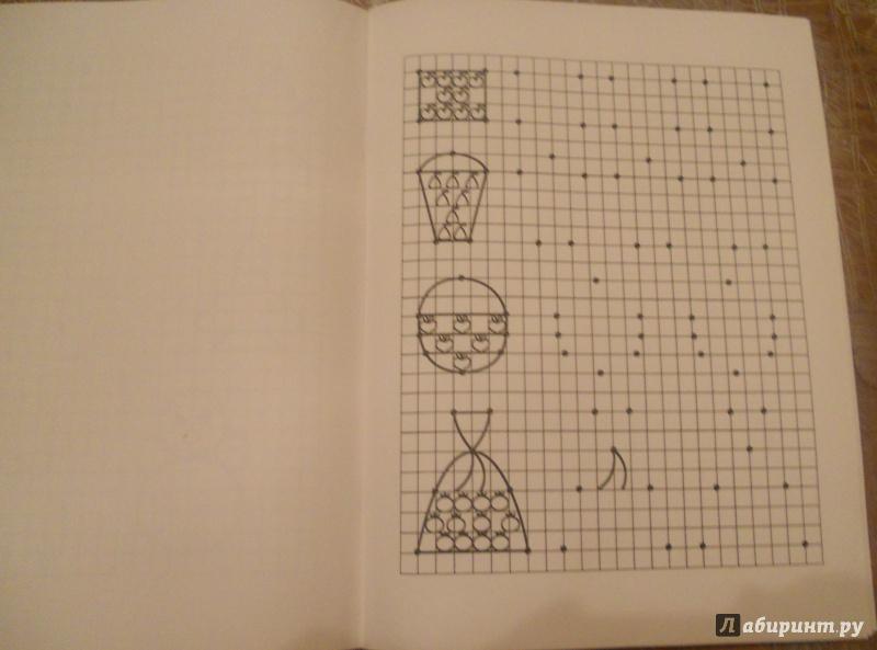 Иллюстрация 1 из 2 для Рисуем по точкам и клеточкам. Прописи с прозрачными страницами - Олеся Жукова   Лабиринт - книги. Источник: Касаткина  Мария Викторовна