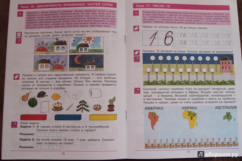 Иллюстрация 1 из 7 для Считаю до 20. Рабочая тетрадь для детей 6 - 7 лет. ФГОС ДО - Константин Шевелев | Лабиринт - книги. Источник: sveta_a13