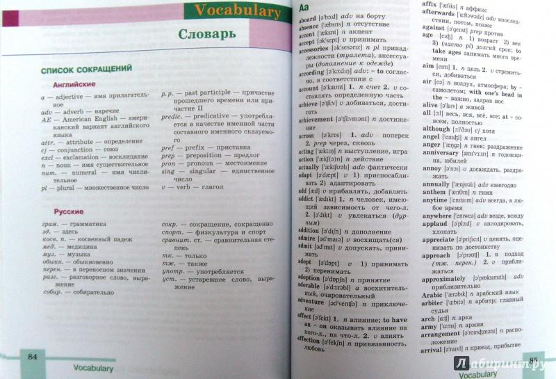 Бобровский решебник по английскому