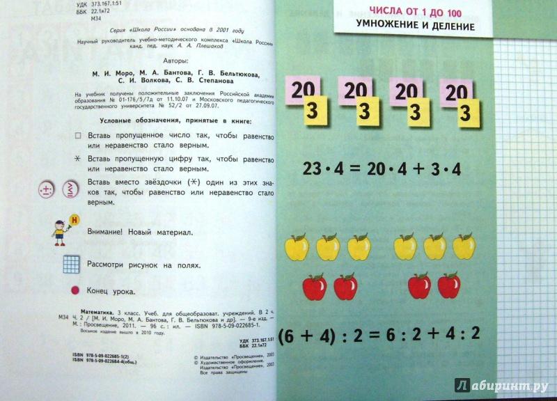 Математика 3 класс авторы моро бантова бельтюкова волкова степанова решебник