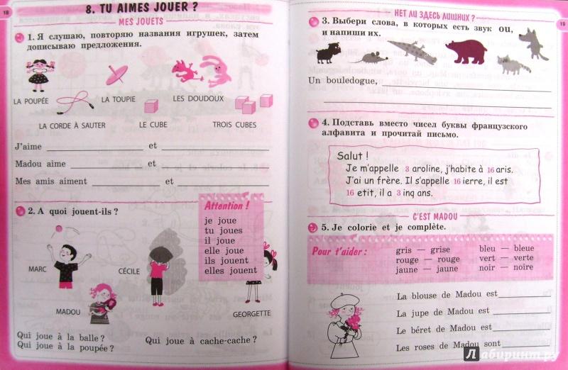 гдз по французскому языку 2 класс кулигина рабочая тетрадь ответы
