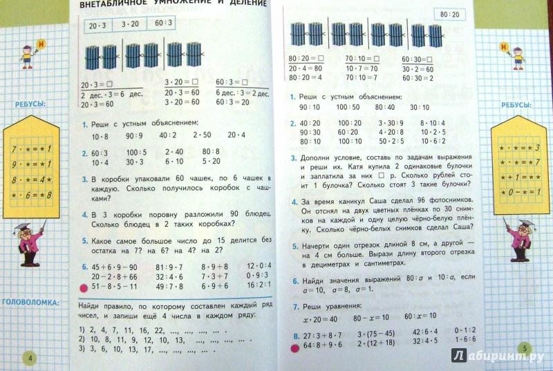 Математика 3 класс моро степанов бантова бельтюкова