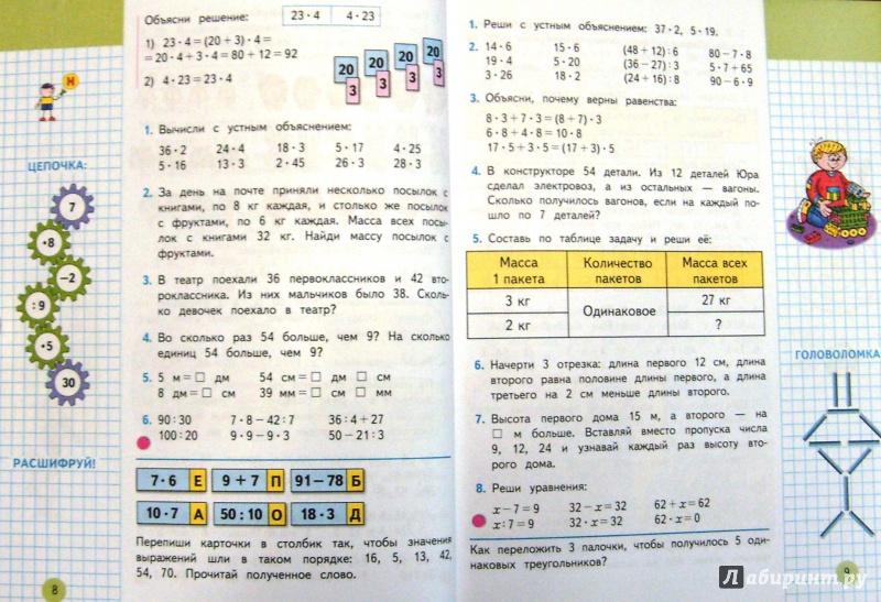 Решебник математике 3-класса часть 2 м.и.моро