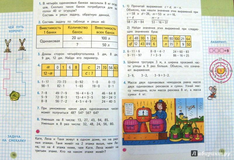 по 3 м.и.моро, класс м.а.бантова,с.и.волкова, часть с.в.степанова 2 математике гдз