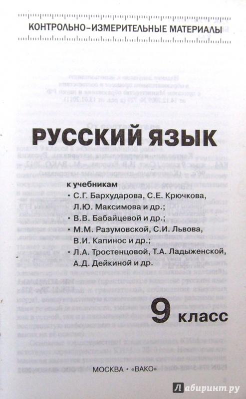 Контрольно-измерительные русский гдз ладыженская язык 6 материалы класс