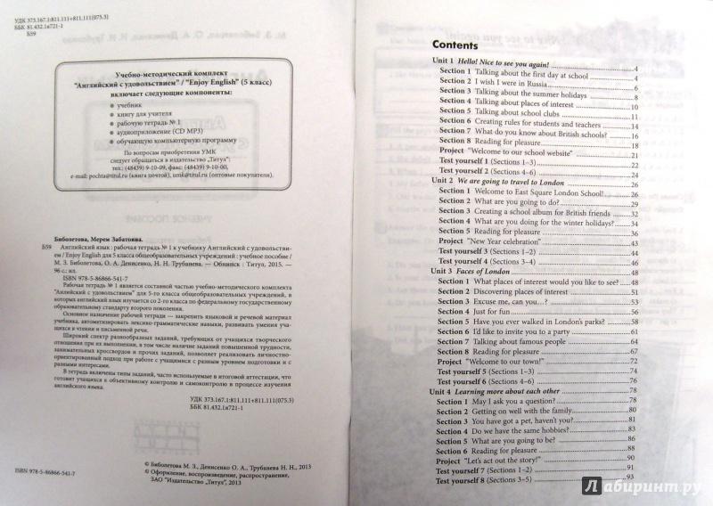 Онлайн решебник английский 5 класс фгос биболетова