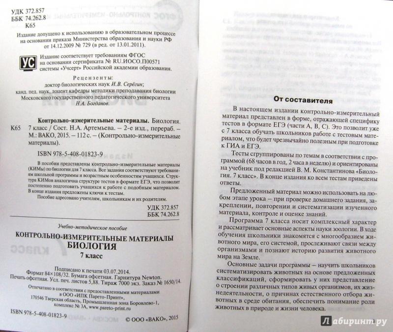 Рецензии покупателей на Биология класс Контрольно  Рецензии покупателей на Биология 7 класс Контрольно измерительные материалы ФГОС