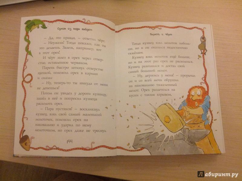 Иллюстрация 17 из 25 для 50 весёлых сказок - Киплинг, Андерсен, Уайльд | Лабиринт - книги. Источник: Прокудина Елена