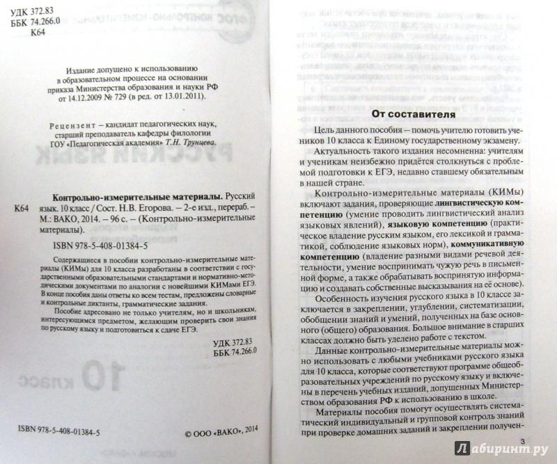 По русский гдз язык ким