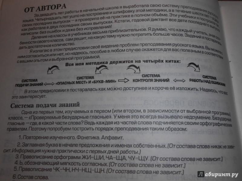 Гдз По Русский Язык 6 Класс Шклярова Пособие