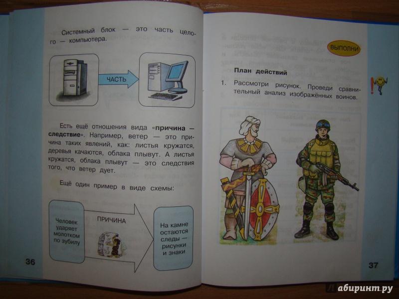 Учебник по информатике 3 класс 1 часть матвеева.