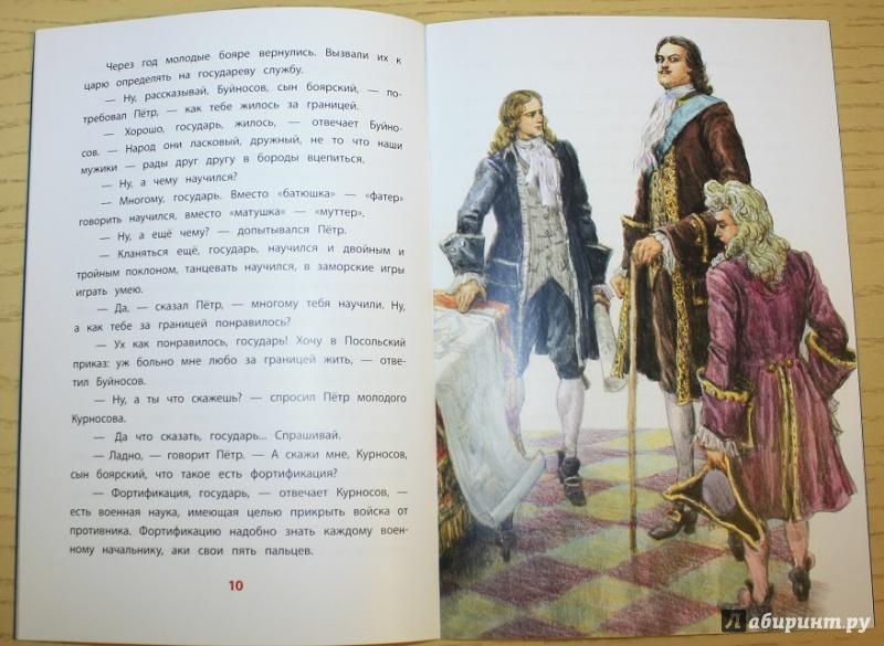 Иллюстрация 20 из 39 для Рассказы о Петре I - Сергей Алексеев | Лабиринт - книги. Источник: Ассол
