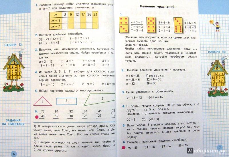 Математика 3 класс школа россии моро, бантова,бельтюкова, волкова, степанова решебник