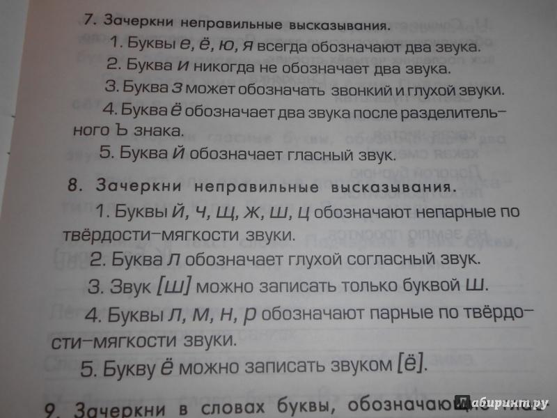 1 класс язык гдз шклярова русский