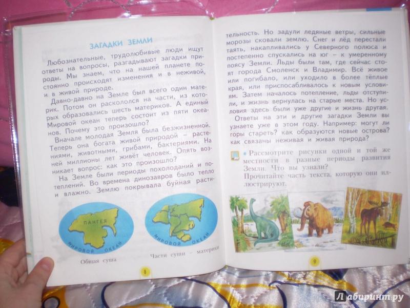 Тесты по окружающему миру дмитриева казаков 2 класс